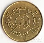Йемен 5 филс 1974 FAO ZooCoin