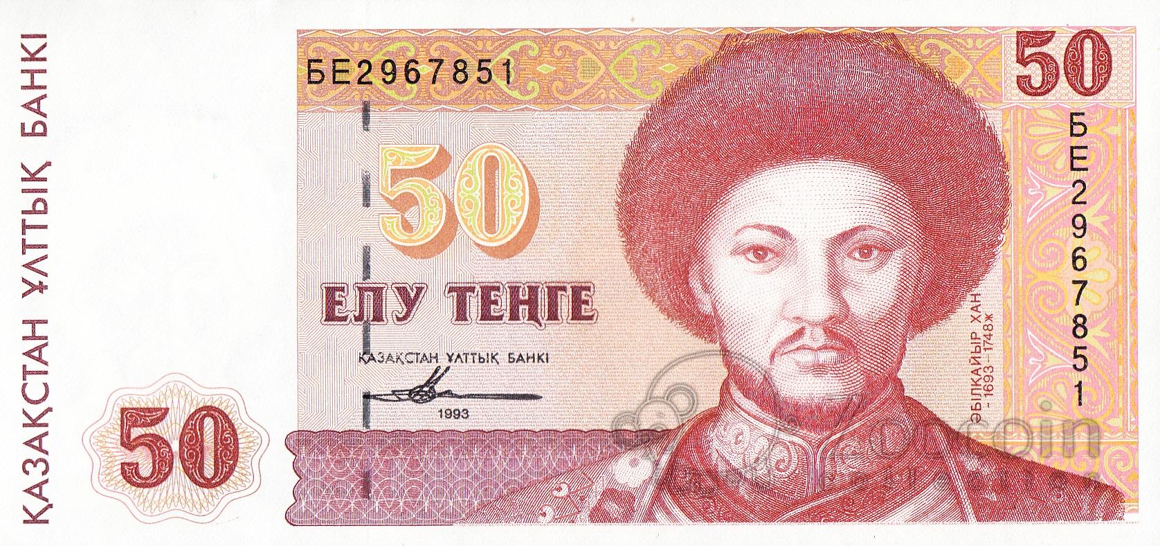 3 тенге казахстана 1993 г