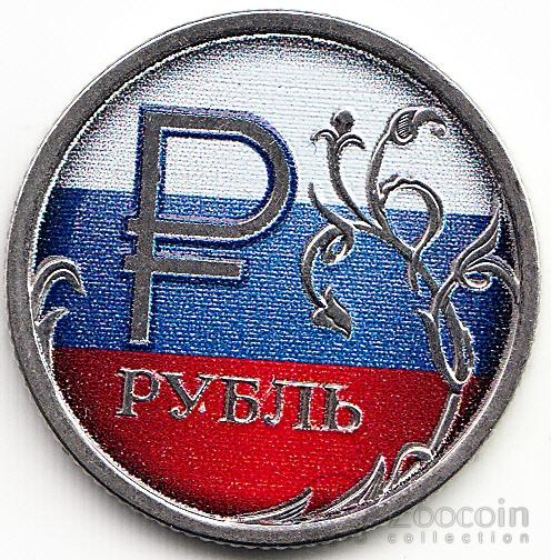 Цветной рубль полушка магазин