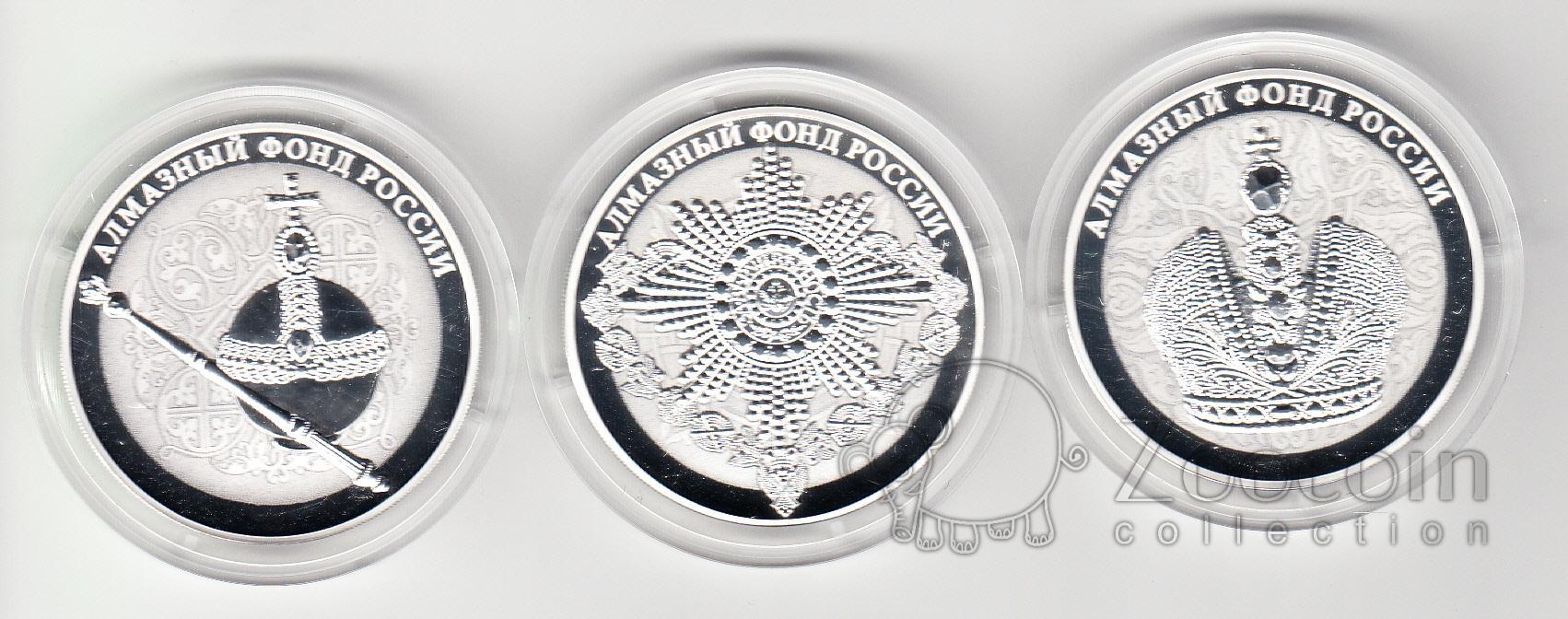 Монеты алмазный фонд россии купить бониха кто это