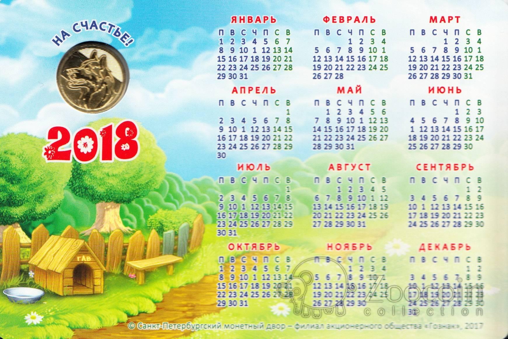 Календарь 2018 открытка 58